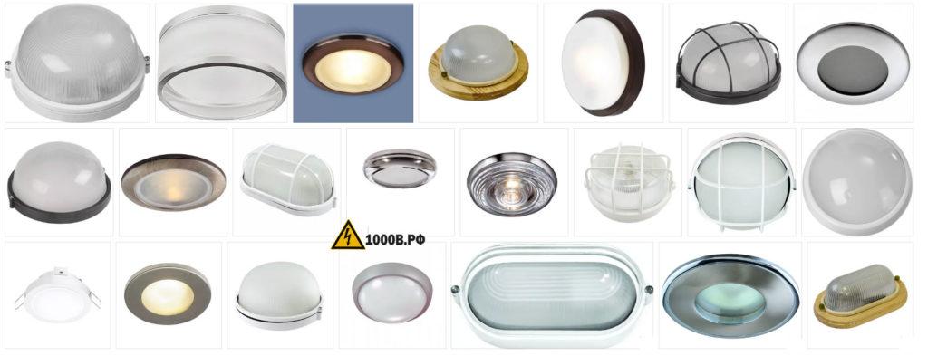 Влагозащищенные светильники 1